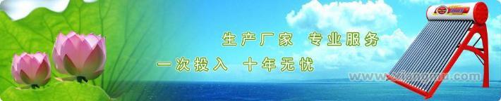 镁双莲太阳能热水器加盟_5