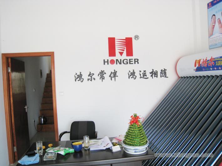 鸿尔太阳能热水器加盟_1