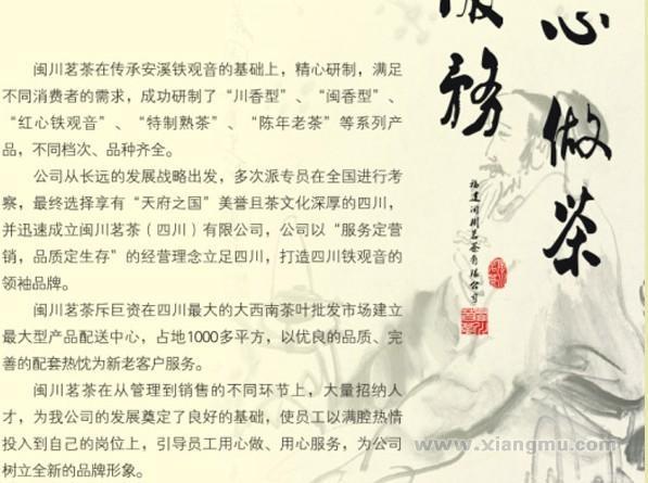 闽川茗茶加盟连锁,福建闽川茗茶有限公司_2