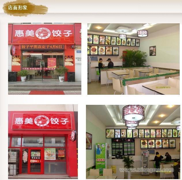 惠美饺子加盟连锁,惠美饺子馆加盟全国招商_3