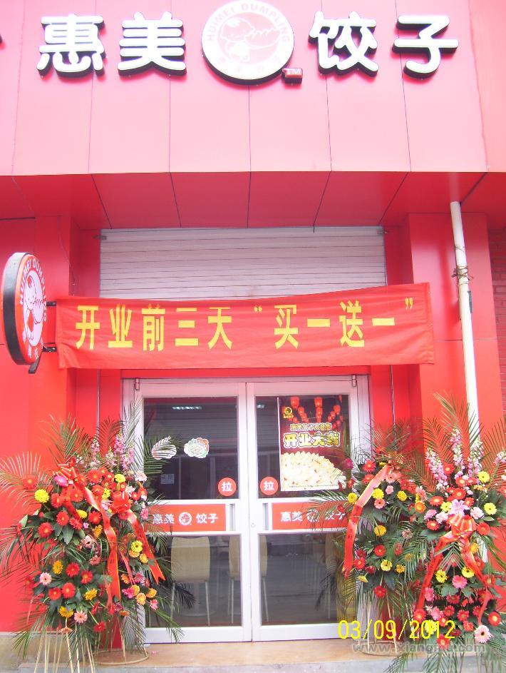 惠美饺子加盟连锁,惠美饺子馆加盟全国招商_1