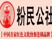 粉民公社快餐加盟全国招商