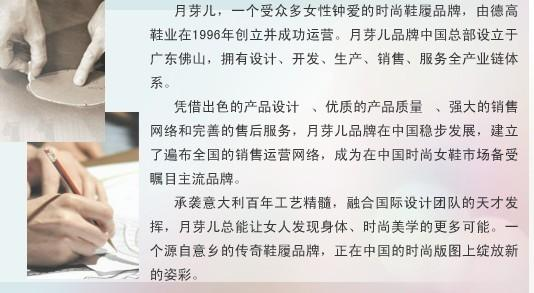 月芽儿女鞋加盟连锁店全国招商_2