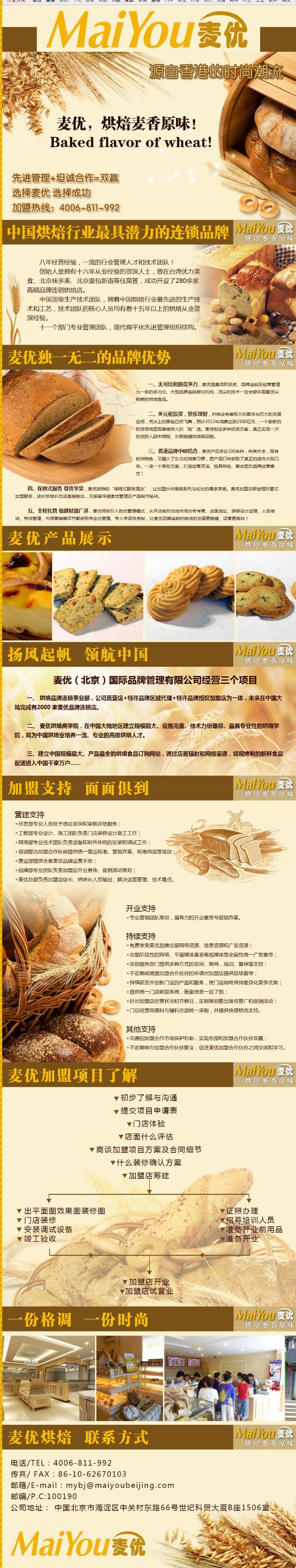 麦优蛋糕房加盟连锁全国招商_1