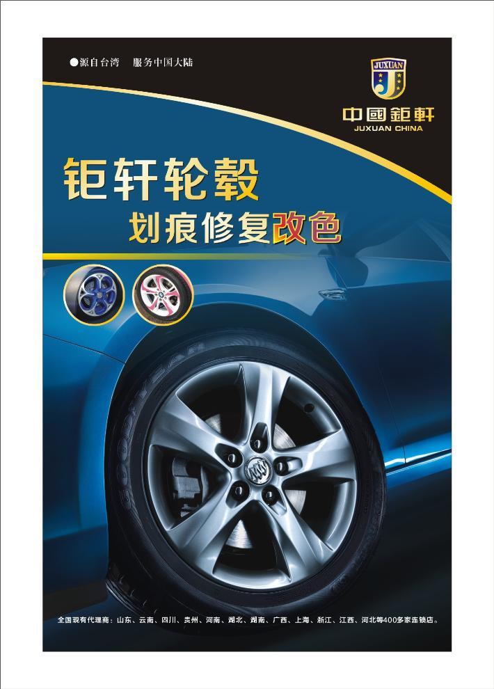 汽車輪轂修復翻新,汽車輪轂個性改色,輪圈修復項目免費加盟招商_3