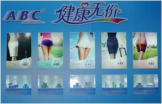 ABC衛生巾加盟代理全國招商_1