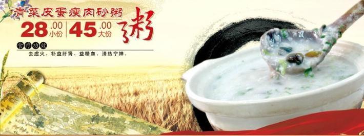 正粤粥铺加盟连锁店全国招商_1