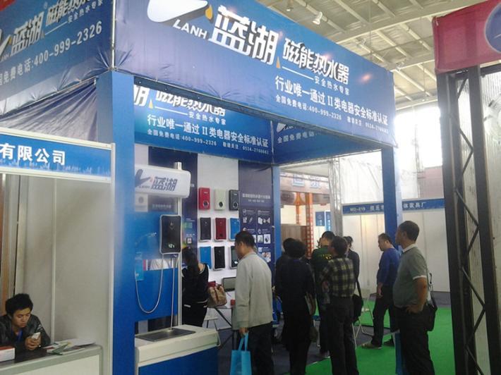 蓝湖磁能热水器成为2013年沈阳现代建筑产业博览会关注企业_1