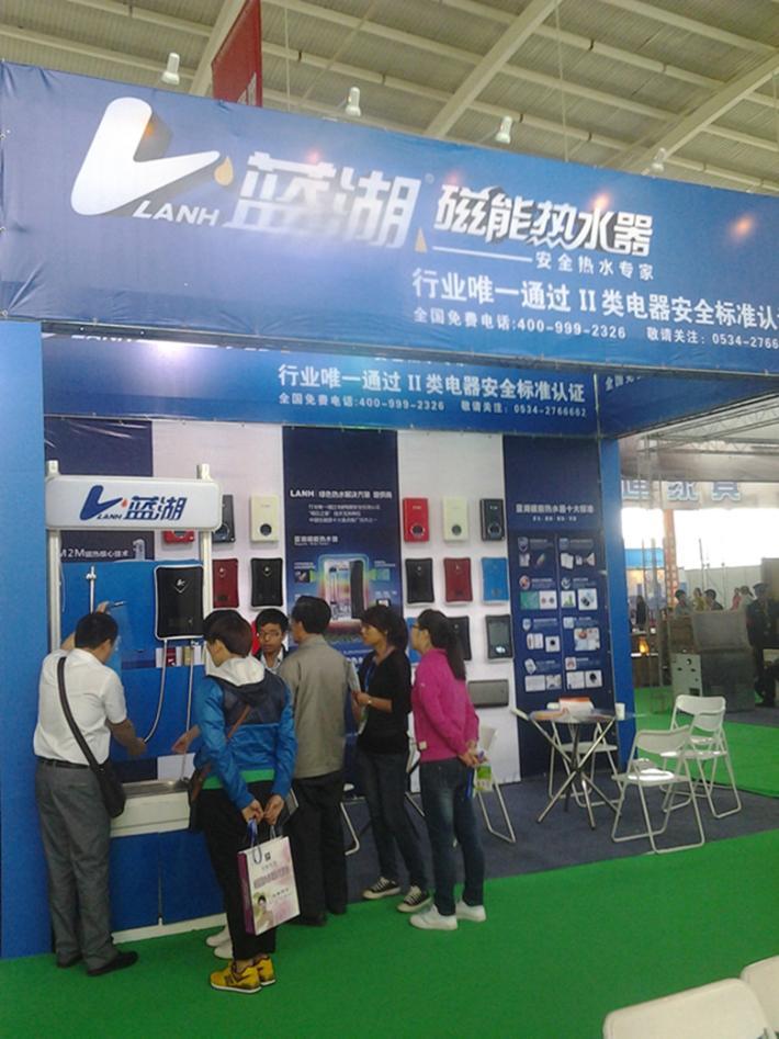 蓝湖磁能热水器成为2013年沈阳现代建筑产业博览会关注企业_2