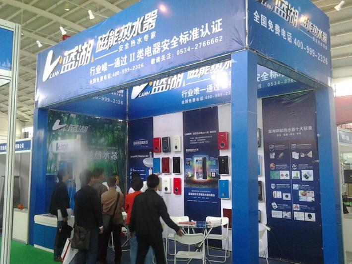 蓝湖磁能热水器成为2013年沈阳现代建筑产业博览会关注企业_3