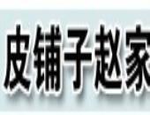 皮铺子赵家加盟连锁店全国招商
