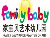 家宝贝艺术幼儿园
