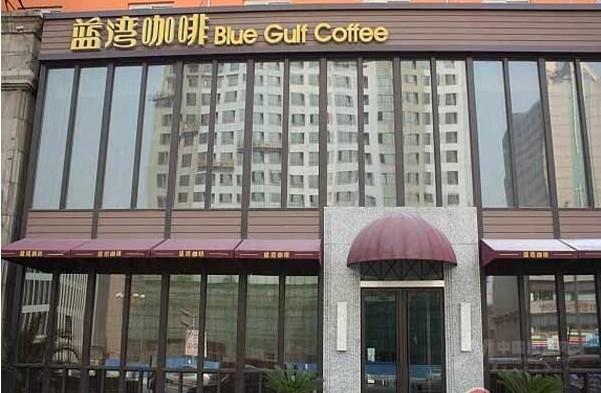 蓝湾咖啡招商加盟_2