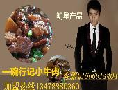 小本創業好項目 燉肉加盟,遼寧砂鍋燉肉加盟 時尚營養的燉肉米飯快餐