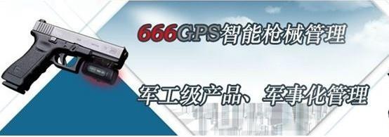 星唯666GPS定位仪加盟代理_1