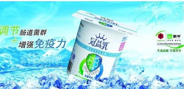 蒙牛乳业加盟,蒙牛乳业诚招代理商_1