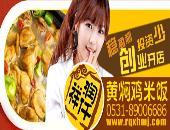 黄焖鸡米饭加盟免费技术培训快餐连锁加盟