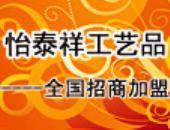 怡泰祥工藝品招商加盟