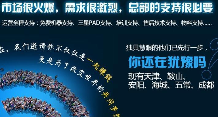 智慧城市电子商务加盟怎么样_智慧城市电子商务加盟优势_智慧城市电子商务加盟条件_5