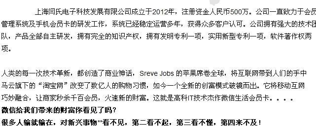 微信营销平台招商代理_2