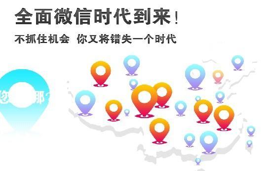 微信营销平台招商代理_1