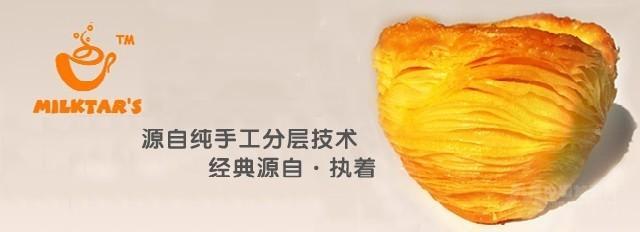 蛋挞工坊招商加盟,蛋挞工坊加盟条件_1