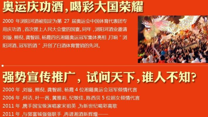 浏阳河青花瓷招商加盟_2