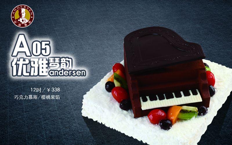 安德鲁森蛋糕加盟_1