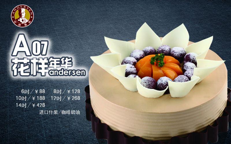 安德鲁森蛋糕加盟_2