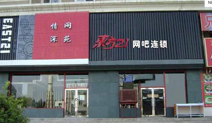东方21网吧招商加盟_1