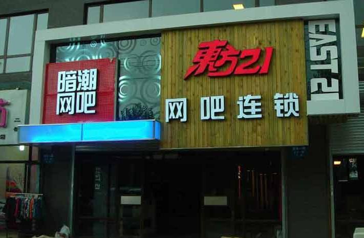 东方21网吧招商加盟_2