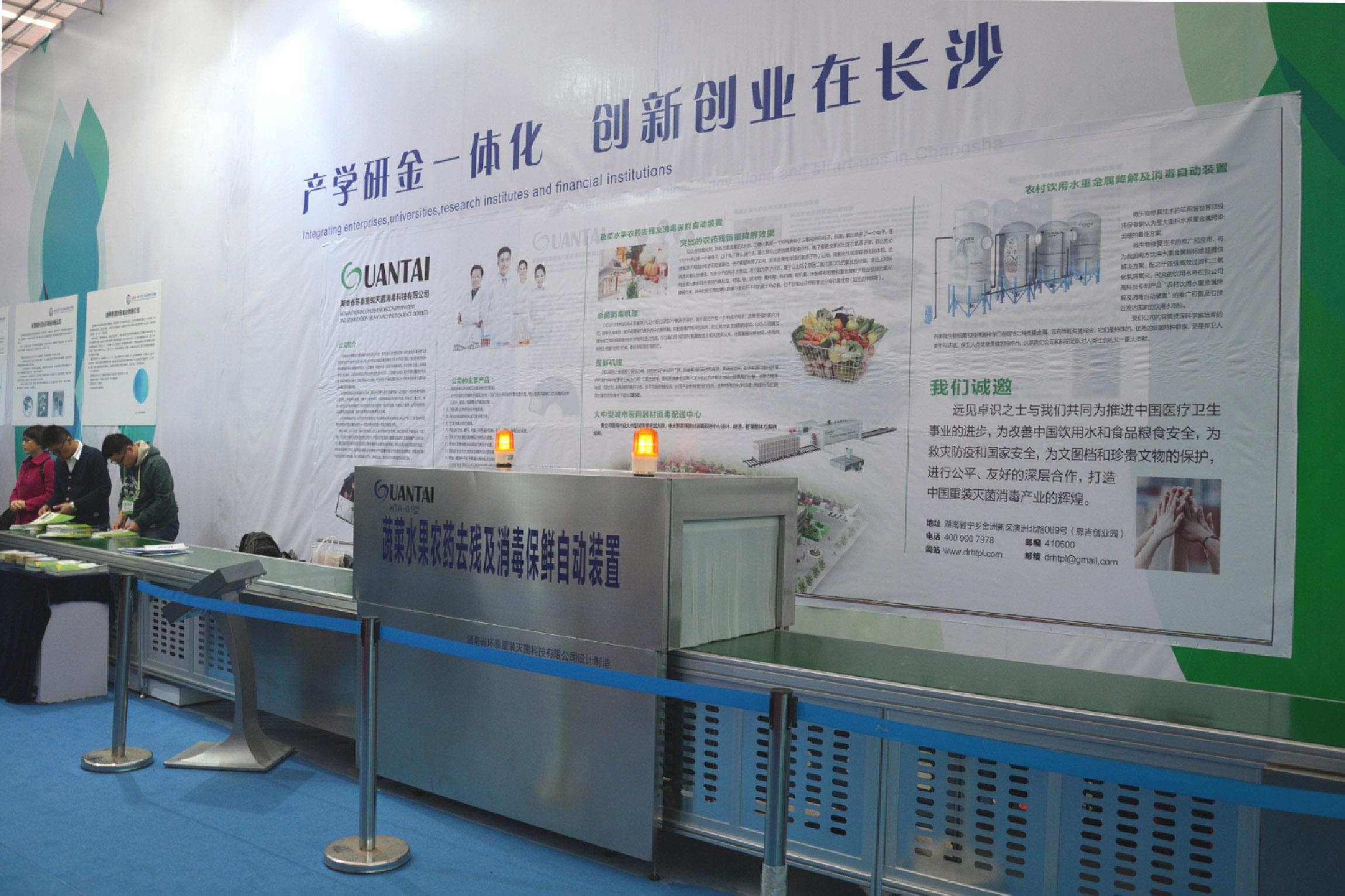 蔬菜水果农药去残及消毒保鲜自动装置