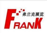 北京弗兰克展览
