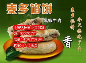 济南麦多馅饼_仟佰味加盟-产品展示-项目网