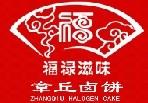 福禄滋味章丘卤饼