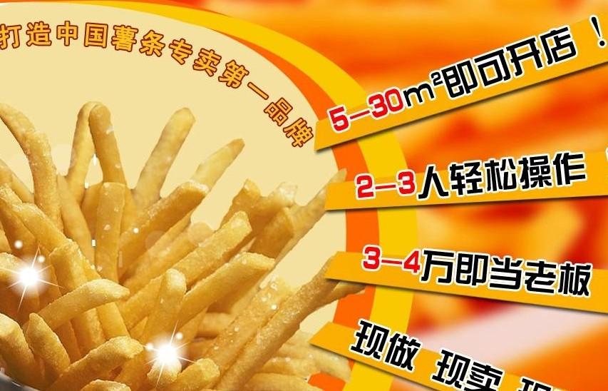 疯狂薯条美食连锁加盟(图)_1
