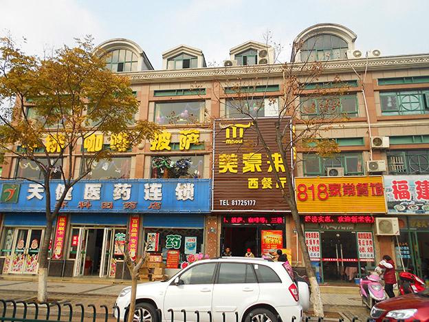 2014美豪来牛排宜兴店开业(图)_1