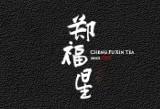 郑福星茶业