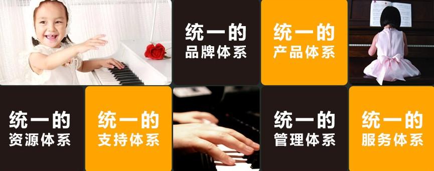 乔迪少儿钢琴培训加盟全国招商_2