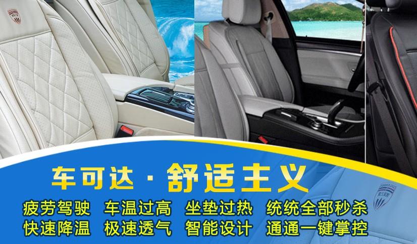 车可达坐垫代理经销全国招商_2