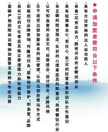 知鱼堂加盟条件_1