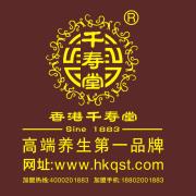 香港千寿堂保健食品