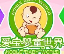 爱宝婴童世界