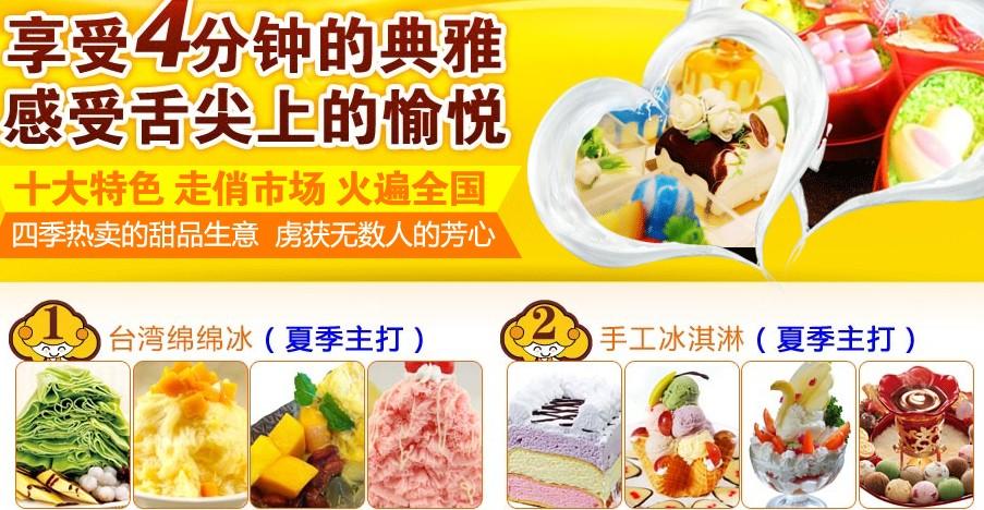 甜贵人甜品加盟连锁全国招商_3