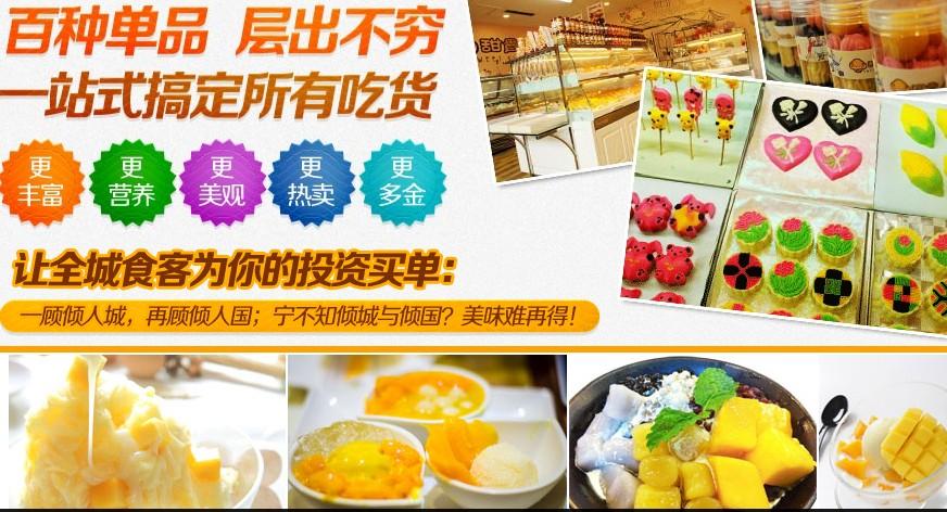 甜贵人甜品加盟连锁全国招商_4