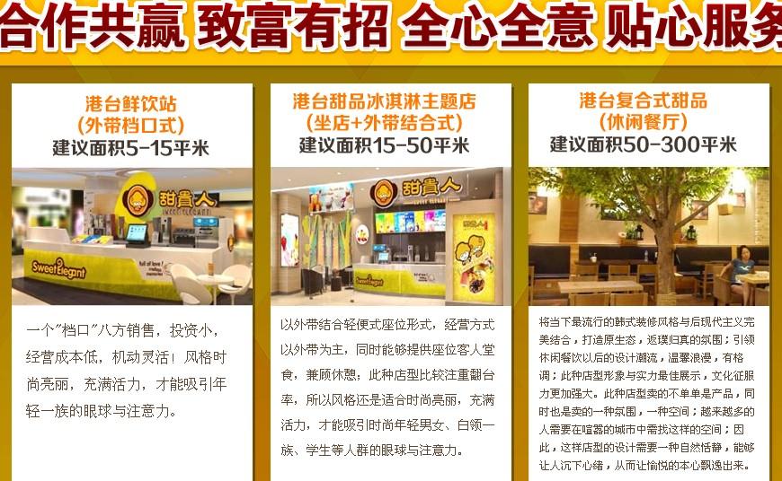 甜贵人甜品加盟连锁全国招商_5