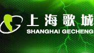 上海歌城KTV