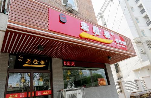 天津老胜香包子加盟火爆招商_3