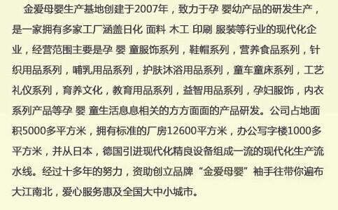 北京金爱母婴用品有限公司_1