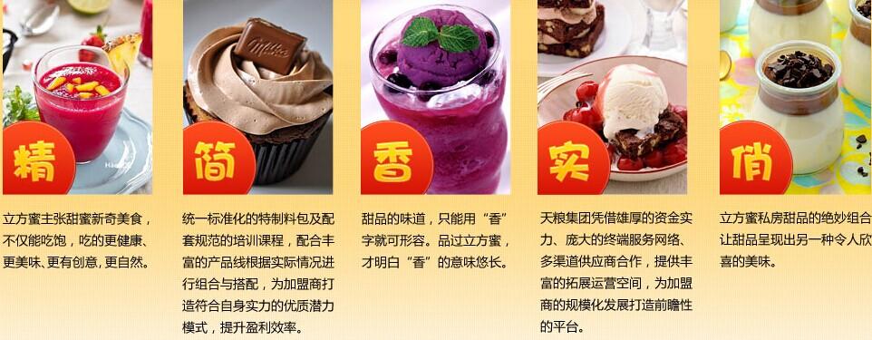 立方蜜私房甜品加盟连锁_4